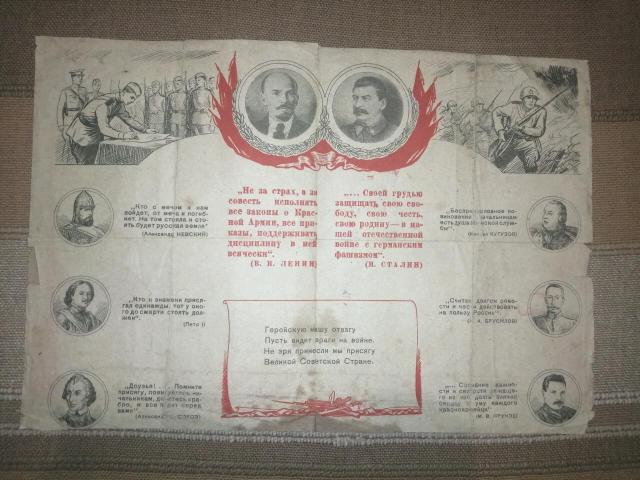 Воинская присяга РККА ВОВ 1943-1945гг.