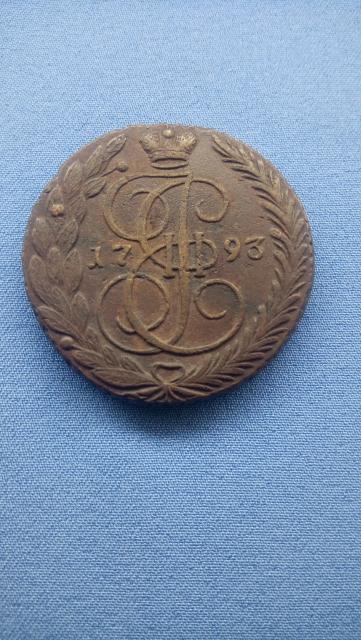 5 копеек 1793 года,  ЕМ, прекрасная сохранность.