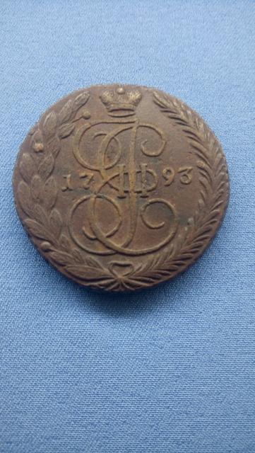 5 копеек 1793 года,  прекрасная сохранность.