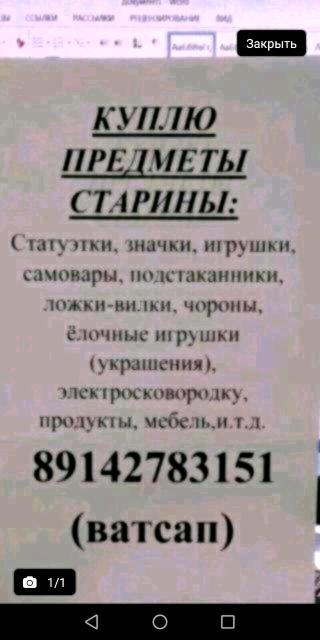 Куплю предметы старины СССР. ВАТСАП.