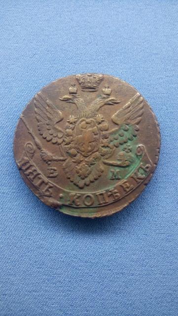 5 копеек 1793 года, ЕМ.  Прекрасная сохранность