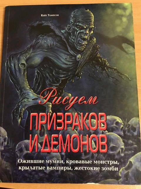 """Книга """"Рисуем призраков и демонов"""", Кейт Томпсон.  Эта книга послужит хорошим практическим пособием."""