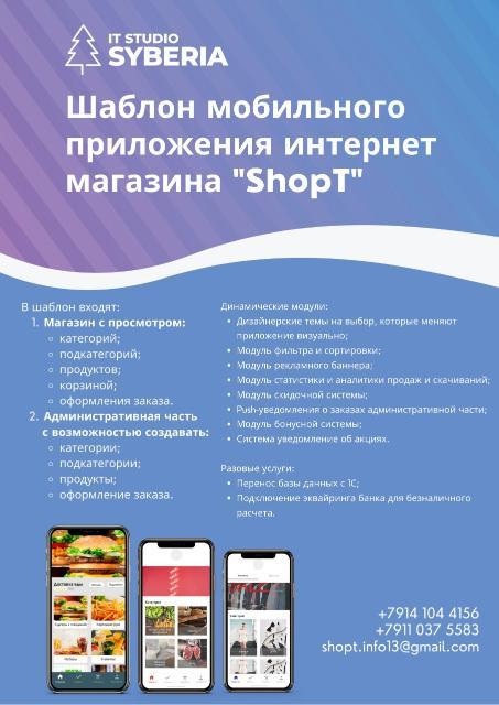 """Модульный шаблон мобильного приложения Интернет-магазина """"ShopT"""" под Android и IOS для сдачи в аренду с ежемесячной оплатой. Подходит для продуктовых магазинов, доставок еды, магазин одежды, любой вид деятельности с продажей и доставкой товаров. В шаблон входят  - Магазин (с просмотром категорий, подкатегорий, продуктов, корзиной, и оформлением заказа). - Административная часть (с возможностью создавать категорий, подкатегорий, продукты, оформлением заказа) Динамические модули - Три дизайнерские темы на выбор, которые меняют приложение визуально. - Модуль фильтра и сортировки - Модуль рекламного баннера - Модуль статистики и аналитики продаж и скачиваний - Модуль скидочной системы; - Пуш уведомления о заказах административной части - Модуль бонусной системы - Система уведомление об акциях.  Разовые услуги  - Перенос базы данных с 1С - Подключение эквайринга для безналичного расчета."""