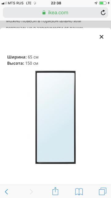 Продаю новое зеркало ИКЕА, в заводской упаковке.  Покупали в Москве. Продаём так как не подходит по дизайну. Высота 150 Ширина 65