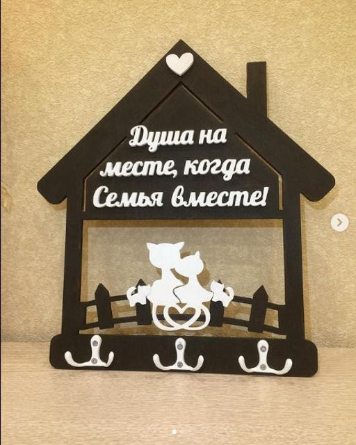 продаю новую ключницу Душа на месте... Подарок родным и близким на новоселье, др или просто так)