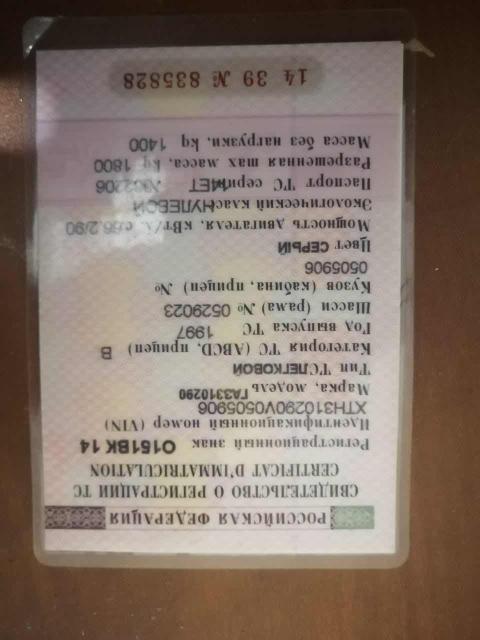 ГАЗ 31029 Волга 1997