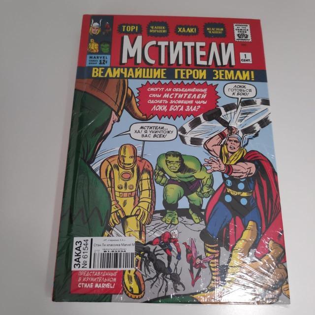 """""""Стэн Ли Классика Marvel Мстители"""" НОВОЕ Комикс в твёрдой обложке, не вскрытый после покупки в магазине, лежал на дальней полке в кладовке несколько лет. По цене ниже, чем сейчас продаётся в интернет-магазинах, доставку оплачу сам. Издательство «Комильфо» 2018 год. Продам за 900."""