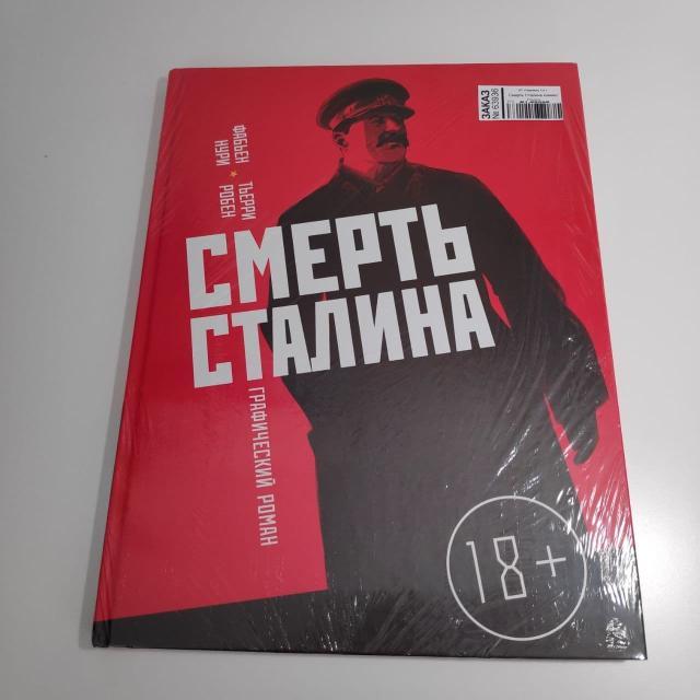 Смерть Сталина графический роман НОВЫЙ ИЗ МАГАЗИНАомикс в твёрдой обложке, не вскрытый после покупки в магазине, лежал на дальней полке в кладовке несколько лет. Издательство «АСТ» 2018 год. Продам за 700