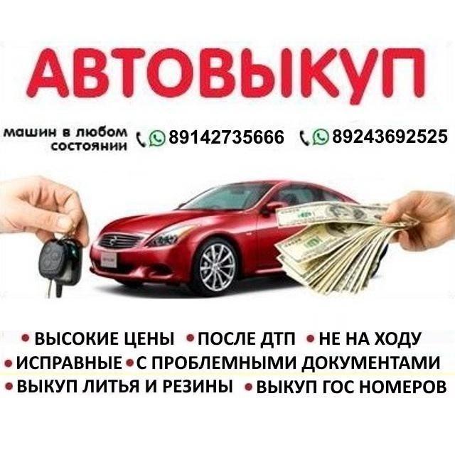 АВТОВЫКУП авто в любом состоянии. Выкуп авто - исправные - со штрафстоянок - после дтп - с проблемными документами - не на ходу - выезд в районы - выкуп литья и резины - выкуп гос номеров  Возможны варианты обмена на ваше авто. Тел.: 89142735666, 89243692525  автообмен скупкаавто покупкаавто авто обмен скупка авто покупка авто выкупавтоякутск выкупавтоякутия автовыкупякутск авто выкуп автовыкупякутия выкупимавто выкупим авто auto autovikup выкупавто