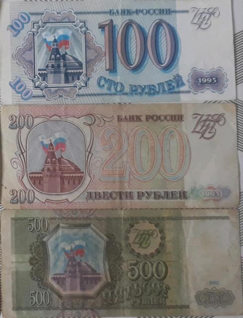 Набор бон СССР 1993г, 100, 200, 500р. Цена за весь набор!