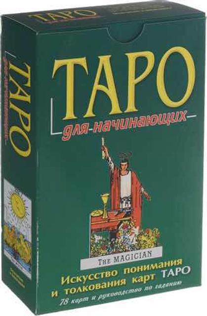 Набор. Обучающая  книга и 78 карт Таро как на фото. Книга и карты в идеальном состоянии. Так как не пользовались. Самовывоз либо доставка только по центру города. Торга нет.