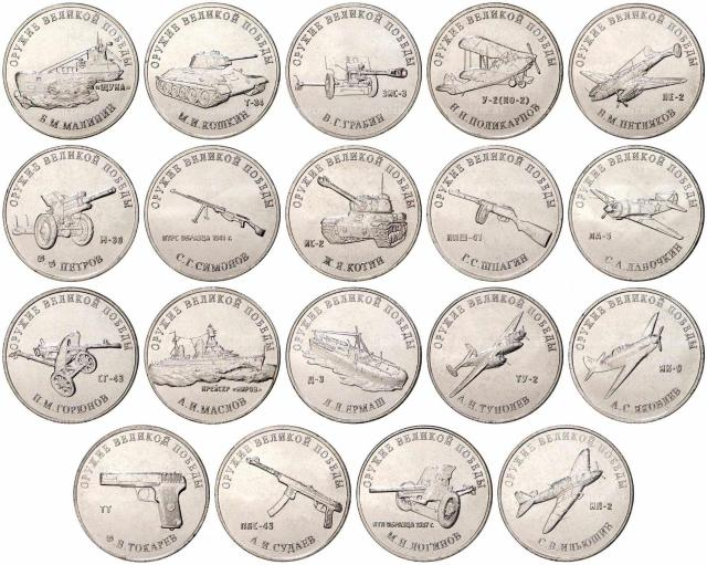 Продаю набор юбилейных монет к 75-летию Великой Победы
