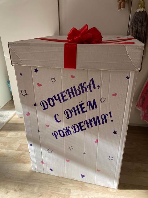 Продаю большую коробку с надписью «С днем рождения доченька!»