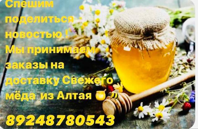 Спешим поделиться новостью ! Мы принимаем заказы на доставку Свежего мёда  из Алтая 🍯🐝 89248780543