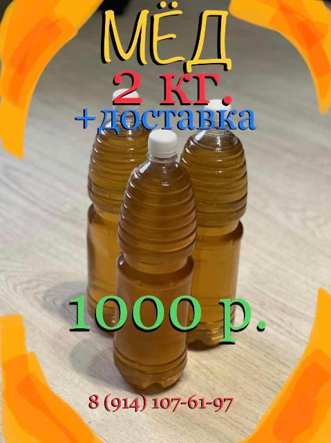 Мёд цветочный, доставка бесплатная! 1000 рублей за 2 кг
