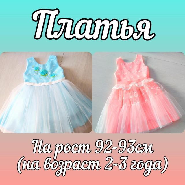 Продаю новые качественные платья на рост 92-93см (на возраст 2-3 года).Платья из фатина и кружева,на хлопковой подкладке, и с встроенным подъюбником, вшитый ремешок.  Два платья: одно голубого цвета с красивой вышивкой, и  второе нежно розового цвета.По приятной цене:  • 1100р.за одно платье, если берёте отдельно. Или • 1900р. за оба платья вместе, если берёте сразу два.