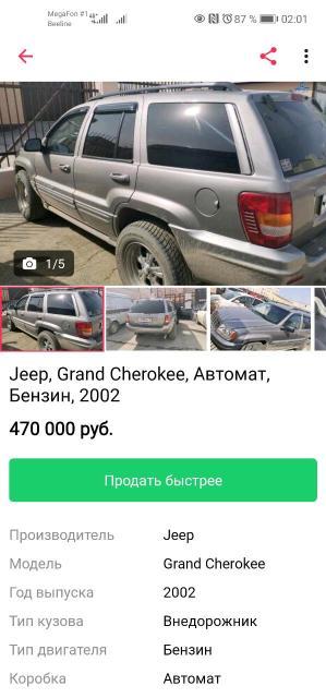 Jeep Grand Cherokee 0