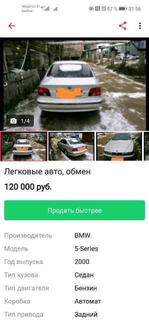 BMW 5-Series 2000