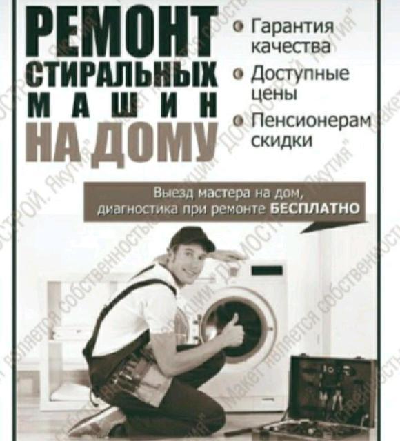Выполнен качественный ремонт вашей стиральной машины, автомат в короткие сроки, выезд мастера в день обращения. Гарантия. Пенсионерам скидки. Выезд, диагностика при ремонте бесплатно. Продажа запчастей для стиральных машин томатов.