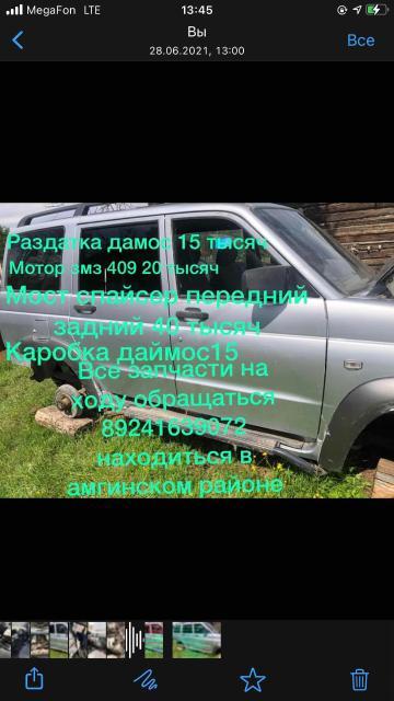 УАЗ Патриот (УАЗ-3163) 0