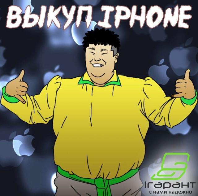 Куплю ваш Apple Iphone, можно без коробки и комплекта.  Apple Iphone SE до 5000р. Apple Iphone 6s до 7000р. Apple Iphone 7 до 13000р. Apple Iphone 7+ до 17000р. Apple Iphone 8 до 17000р. Apple Iphone 8+ до 21000р. Apple Iphone 10 до 27000р. Applle Iphone XR до 27000р. Applle Iphone 11 до 36000р  А также выкупаем разбитые, сломанные в любом состоянии. Быстрая и честная оценка. Оплата наличными, мобильный перевод.