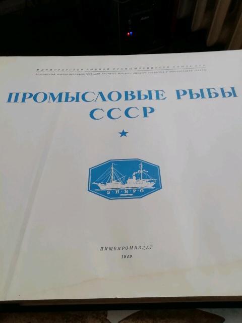 Каталог всей промысловой рыбы  СССР, издание 1949 года. Коллекционное.
